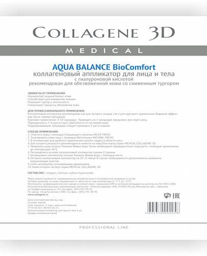 Аппликатор для лица и тела BioComfort с гиалуроновой кислотой А4 (Aqua Balance)