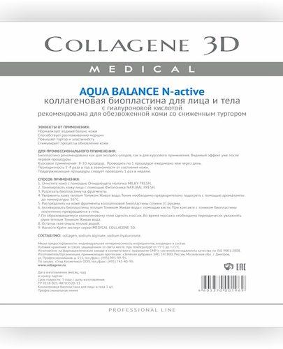 Биопластины для лица и тела N-актив с гиалуроновой кислотой А4 (Aqua Balance)
