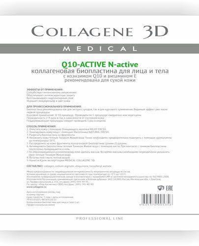 Биопластины д/лица и тела N-актив с коэнзимом Q10 и витамином Е А4 (Q10 Active)