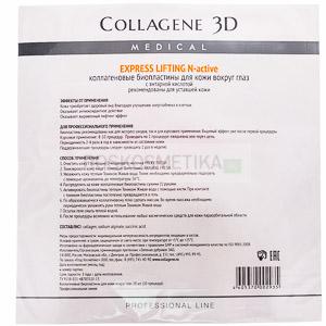 Коллагеновые маски (биопластины) с янтарной кислотой для моментального лифтинга кожи контура глаз