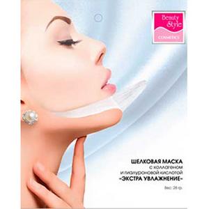 Шелковая маска «Экстра увлажнение» с коллагеном и гиалуроновой кислотой