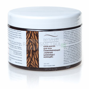 Крем-маска стимулирующая «Горячий шоколад с корицей» для тела