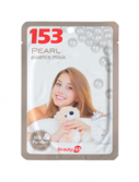 153 Pearl Essence Mask (Объем 25 мл)