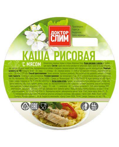 Каша для похудения рисовая с мясом 44 г (Каши)
