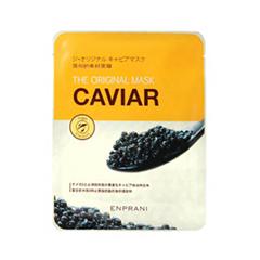 The Original Caviar Mask (Объем 23 мл)