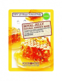 Royal Jelly Essence 3D Mask (Объем 23 г)