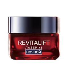 Revitalift Лазер x3. Восстанавливающий ночной крем-маска (Объем 50 мл)