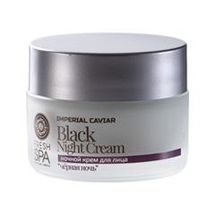 Imperial Caviar Black Night Cream (Объем 50 мл)