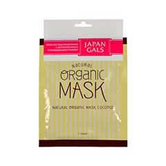Natural Organic Mask Coconut