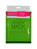 Natural Organic Mask Herb