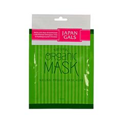 Natural Organic Mask Herb