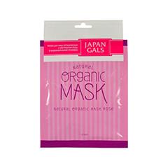 Natural Organic Mask Rose