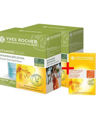 Набор 3 по цене 2 Витамины для Загара (Vitamines)