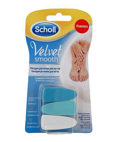 Сменные насадки для электрической пилки для ногтей 3 шт. (Velvet Smooth)