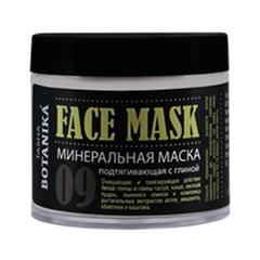 Минеральная маска подтягивающая с глиной (Объем 40 г)