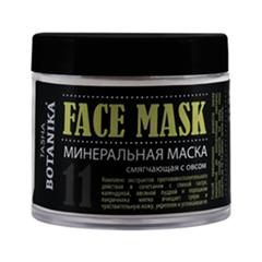 Минеральная маска смягчающая (Объем 40 г)