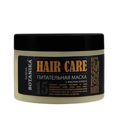 Питательная маска для волос и кожи головы (Объем 150 мл)