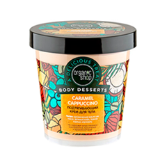 Caramel Cappuccino (Объем 450 мл)