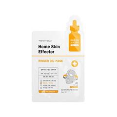 Home Skin Mask Effector Ringer Oil (Объем 28